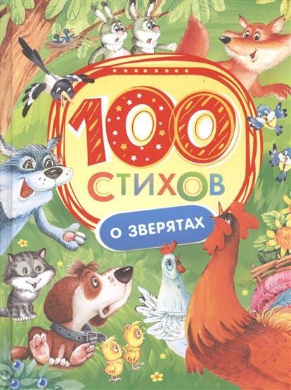 Барто А., Заходер Б., Чуковский К. и др. 100 стихов о зверятах к и чуковский бармалей