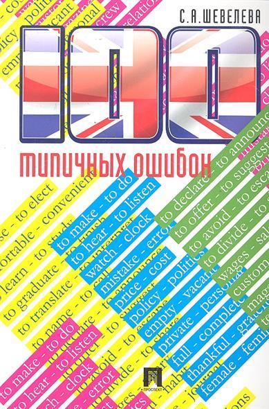 100 типичных ошибок при изучении английского языка…