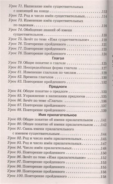 гдз пособие узорова нефедова 4 класс