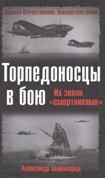 Торпедоносцы в бою Их звали смертниками