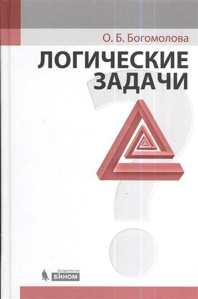 Логические задачи. 4-е издание, исправленное и дополненное