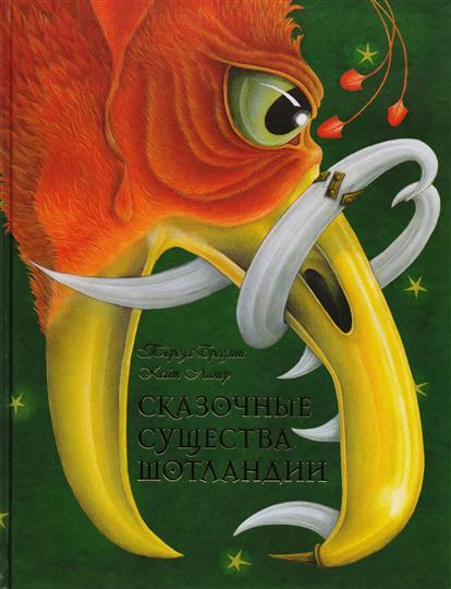 Бреслин Т. (авт.-сост.) Сказочные существа Шотландии. Сборник сказок и легенд цена