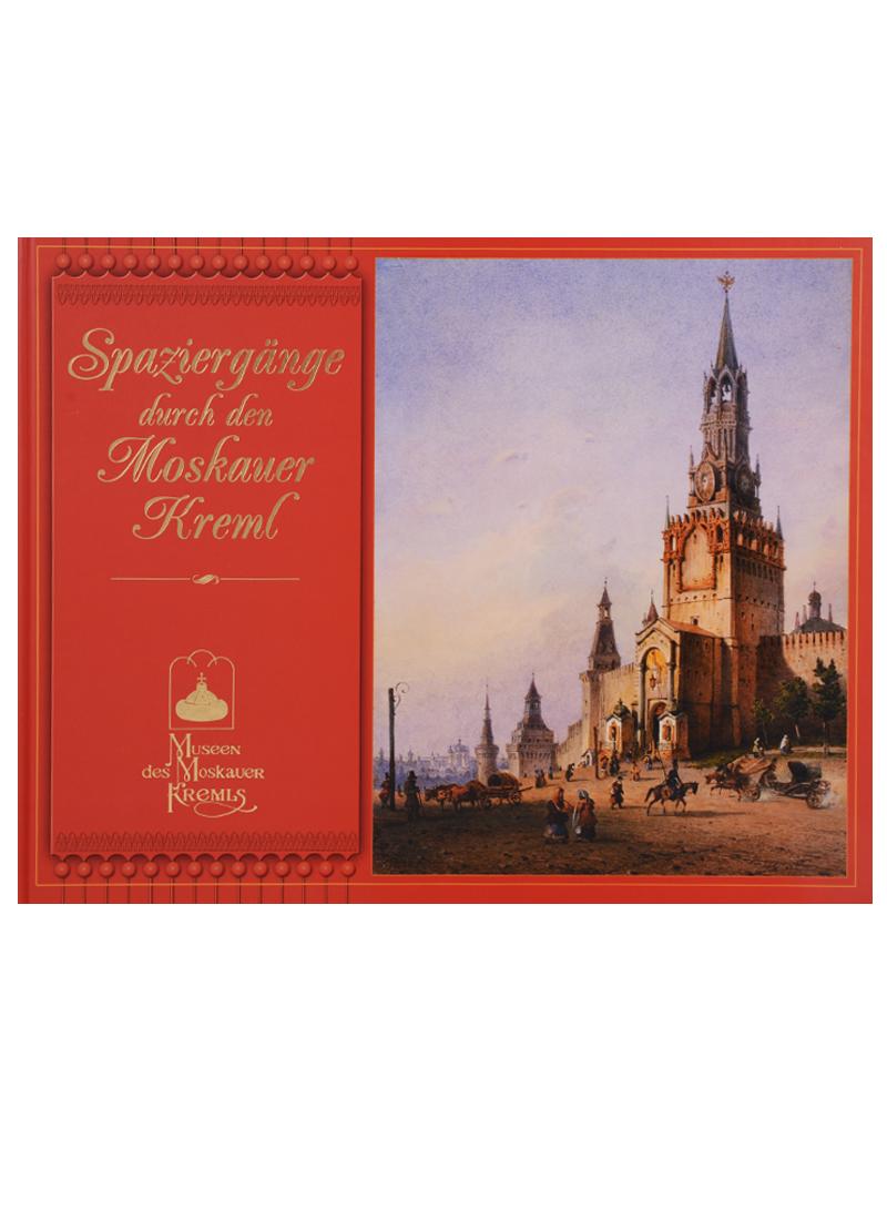 Прогулки по Московскому Кремлю / Spaziergange durch den Moskauer Kreml (на немецком языке)