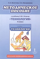 Методическое пособие к учебнику Л.Ю. Огерчук