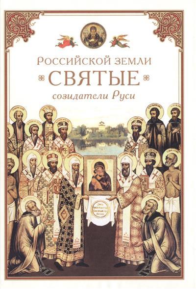 Посадский Н. (сост.) Российской земли святые - созидатели Руси