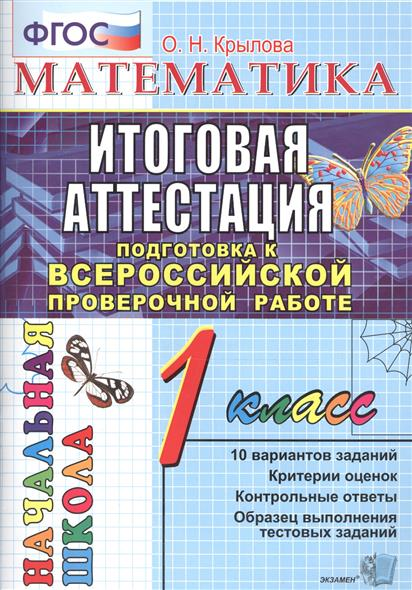 Математика. Итоговая аттестация. Подготовка к всероссийской проверочной работе. 1 класс. Типовые тестовые задания (ФГОС)
