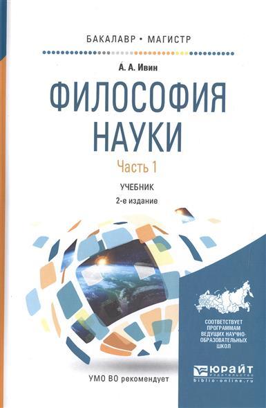 Ивин А. Философия науки. Учебник. Часть 1