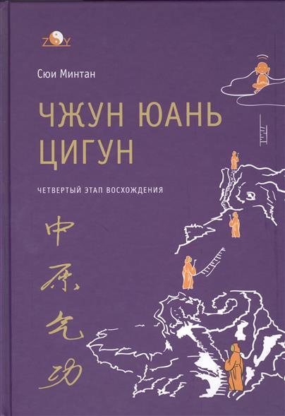 Сюи М. Чжун Юань цигун. Четвертый этап восхождения. Мудрость. Книга для чтения и практики чжун юань цигун первая ступень