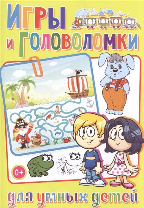 Скиба Т. (сост.) Игры и головоломки для умных детей скиба т сост загадки для детей isbn 9785956723722
