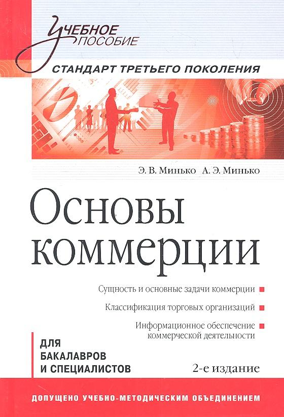 Минько Э., Минько А. Основы коммерции. 2-е издание ISBN: 9785496000260 туан тай платформа net основы 2 е издание