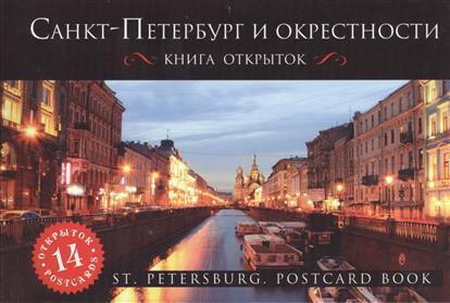 Санкт-Петербург и окрестности. Открытки