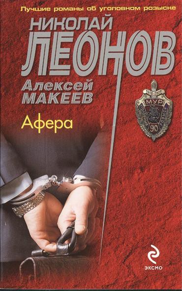Леонов Н., Макеев А. Афера николай леонов афера