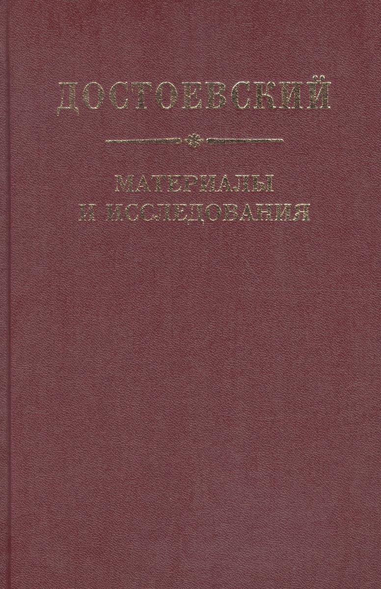 Достоевский. Материалы и исследования. Том 21 без границ слепые свидания 2 dvd