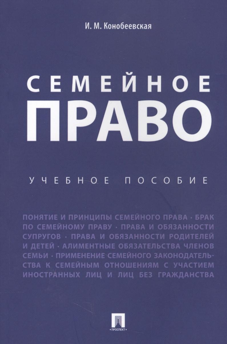 Конобеевская И. Семейное право. Учебное пособие