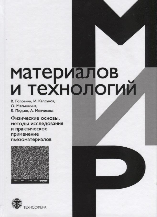 Головин В.: Физические основы, методы исследования и практическое применение пьезоматериалов