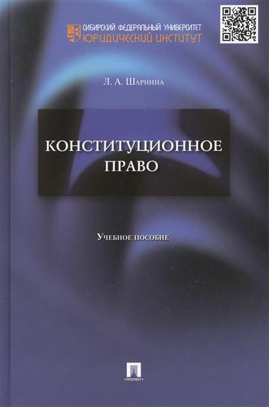 Шарнина Л. Конституционное право: Учебное пособие цена