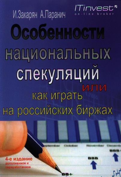 Закарян И., Паранич А. Особенности национальных спекуляций, или Как играть на российских биржах денис шевчук как играть на российских биржах