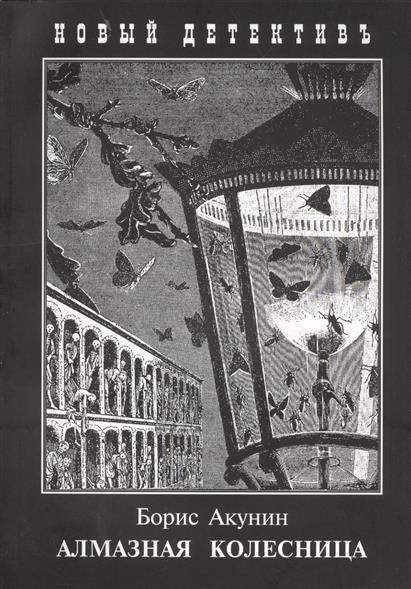 Алмазная колесница. Роман в двух томах в одной книге