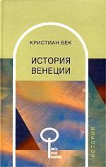 Бек К. История Венеции ISBN: 5777702147