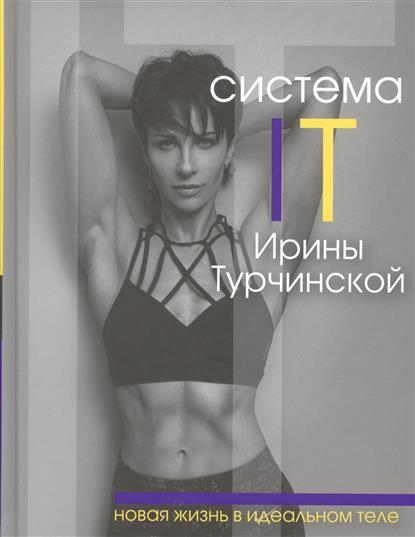 Система IT Ирины Турчинской: новая жизнь в идеальном теле