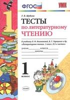 Тесты по литературному чтению. 1 класс. К учебнику Л.Ф. Климановой, В.Г. Горецкого и др.
