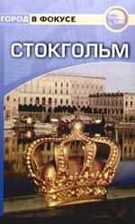 Роджерс Б. Путеводитель Стокгольм ISBN: 9785818315010