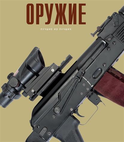 Русакова А. (ред.) Оружие ISBN: 9785170894376