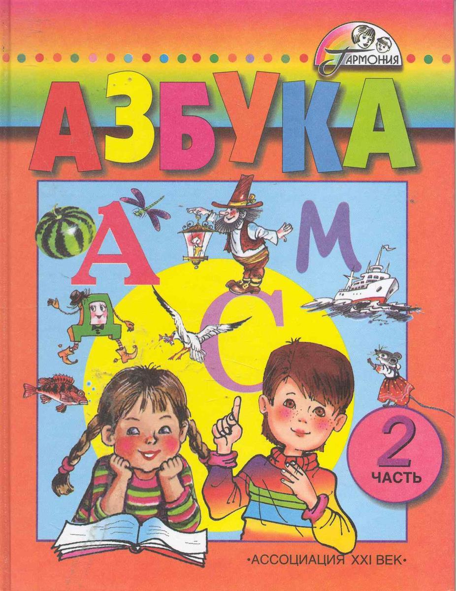 Бетенькова Н., Горецкий В., Фонин Д. Азбука 1 кл т.2/2тт ISBN: 9785418000040 корецкий д а секретные поручения 2 в 2 т т 1