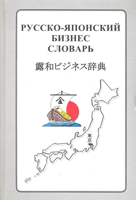 Камионко В. Русско-японский бизнес-словарь. Около 40000 слов и словосочетаний