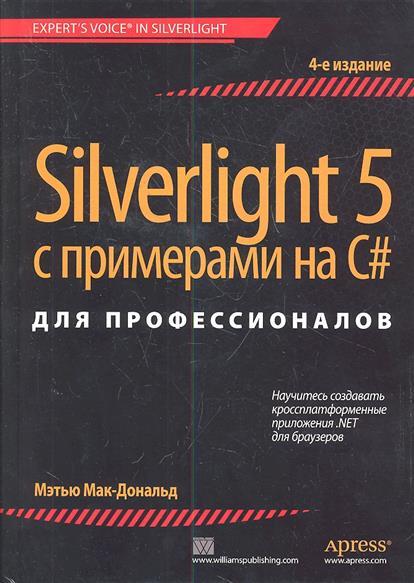 МакДональд М. Silverlight 5 с примерами на С# для профессионалов, 4-е издание макдональд м wpf windows presentation foundation в net 4 5 с примерами на c 5 0 для профессионалов 4 е издание