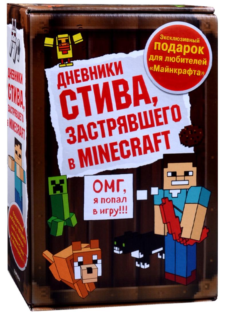 Дневник Стива, застрявшего в Minecraft. Подарочный комплект из четырех книг