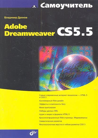 Дронов В. Самоучитель Adobe Dreamweaver CS5.5