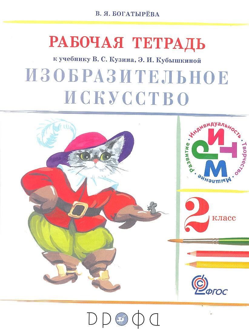 Изобразительное искусство. 2 класс. Рабочая тетрадь к учебнику В.С. Кузина, Э.И. Кубышкиной. 2-е издание, стереотипное