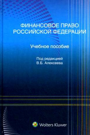 Финансовое право РФ Учеб. пос.