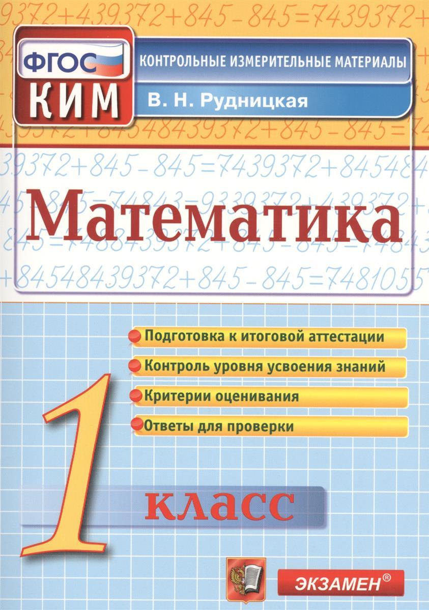 Математика. 1 класс. Подготовка к итоговой аттестации
