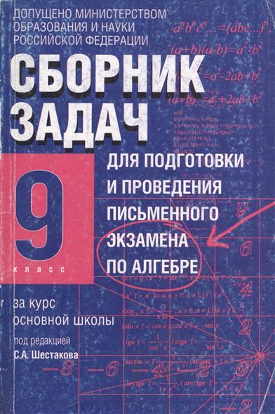 Сборник задач по алгебре 9 кл