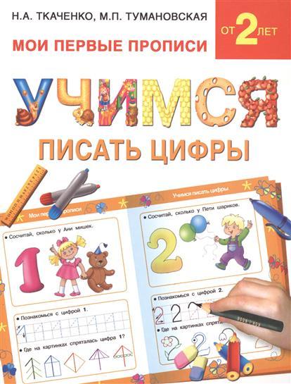 Ткаченко Н., Тумановская М. Учимся писать цифры  макеева о н учимся писать цифры