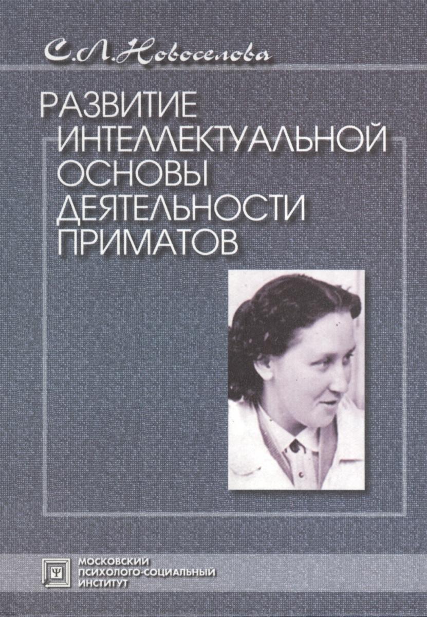 Развитие интеллектуальной основы деятельности приматов. 2-е издание