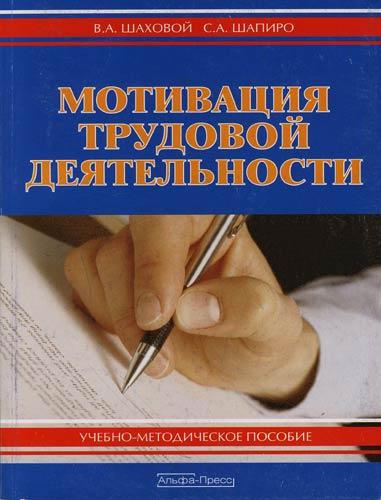 Шаховой В. Мотивация трудовой деятельности трудовой договор cdpc