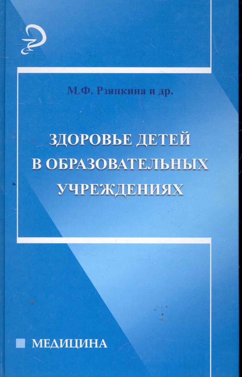 Рзянкина М. и др. Здоровье детей в образовательных учреждениях ISBN: 9785222186183 бады здоровье и красота флавит м