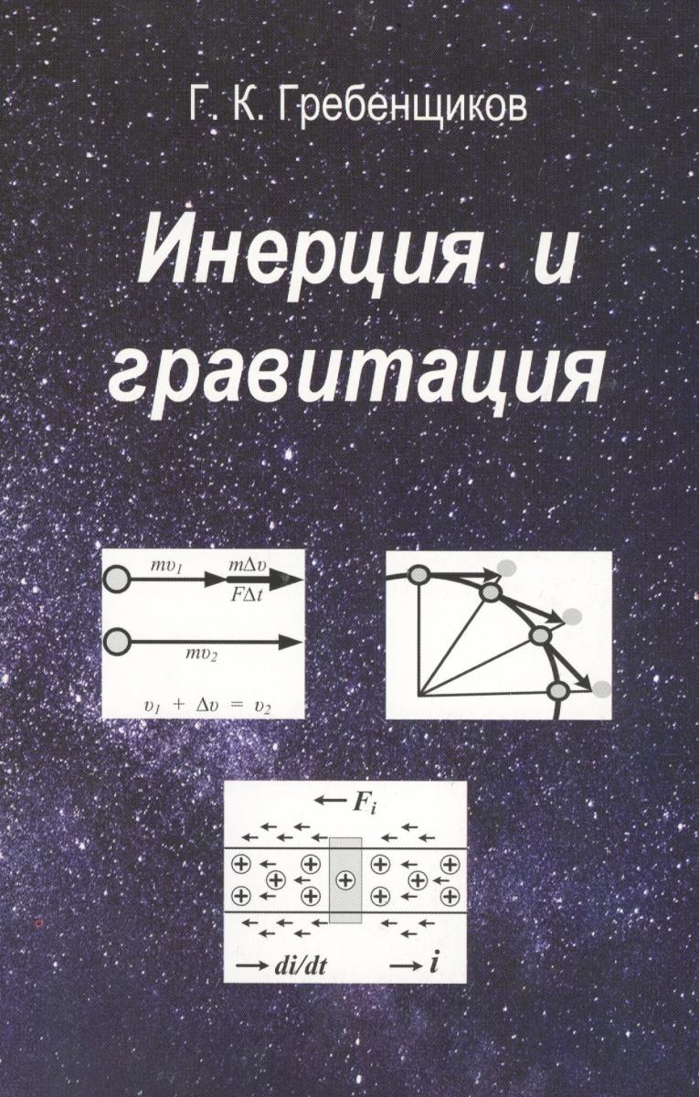 Гребенщиков Г. Инерция и гравитация василий янчилин неопределенность гравитация космос