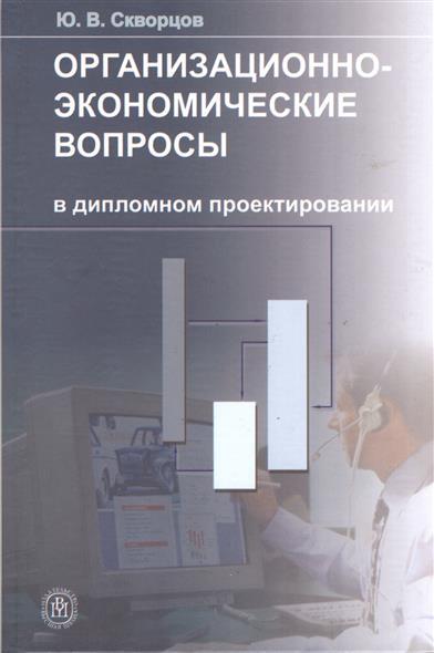 Организационно-экономические вопросы в дипломном проектировании