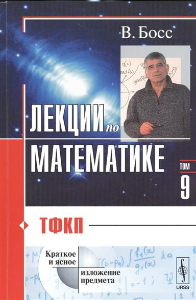 Босс В. Лекции по математике. Том 9. ТФКП танк звезда советский легкий танк т 60 1 100 хаки 6258