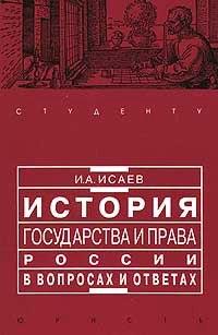 История гос-ва и права России