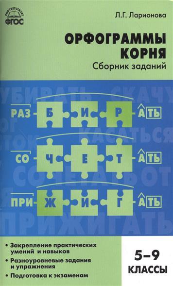 Орфограммы корня. Сборник заданий. 5-9 классы