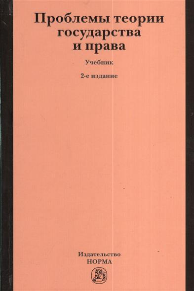 Проблемы теории государства и права. Учебник. 2-издание, переработанное и дополненное