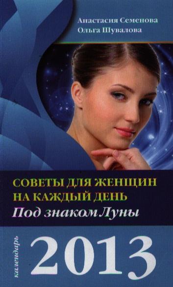 Советы для женщин на каждый день. Под знаком Луны. 2013