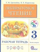 Литературное чтение. 3 класс. Рабочая тетрадь. В двух частях. Часть 2