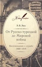 От Русско-турецкой до Мировой войны. Воспоминания о службе. 1868-1918