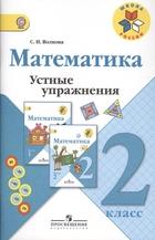 Математика. 2 класс. Устные упражнения. Пособие для учителей общеобразовательных учреждений. 2-е издание
